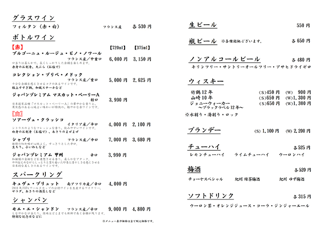ワイン・ビール・ウィスキー・ブランデー・チューハイ・梅酒・ソフトドリンク