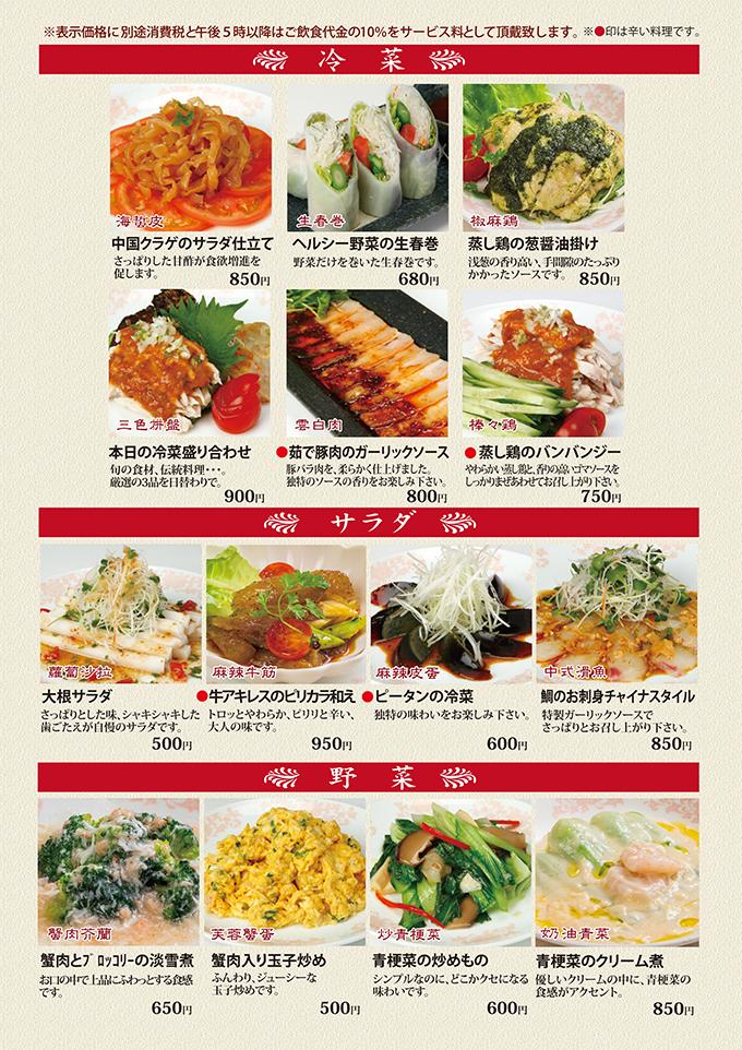 単品メニュー【冷菜・サラダ・野菜】