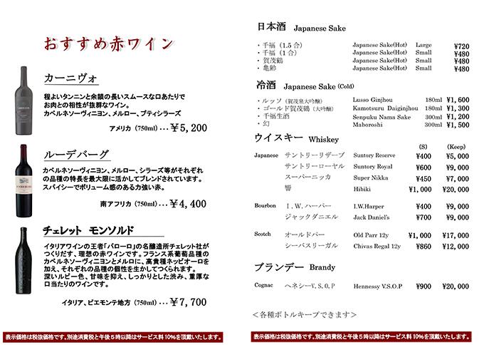 おすすめ赤ワイン・日本酒・冷酒・ウィスキー・ブランデー