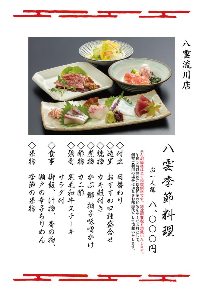 八雲季節料理