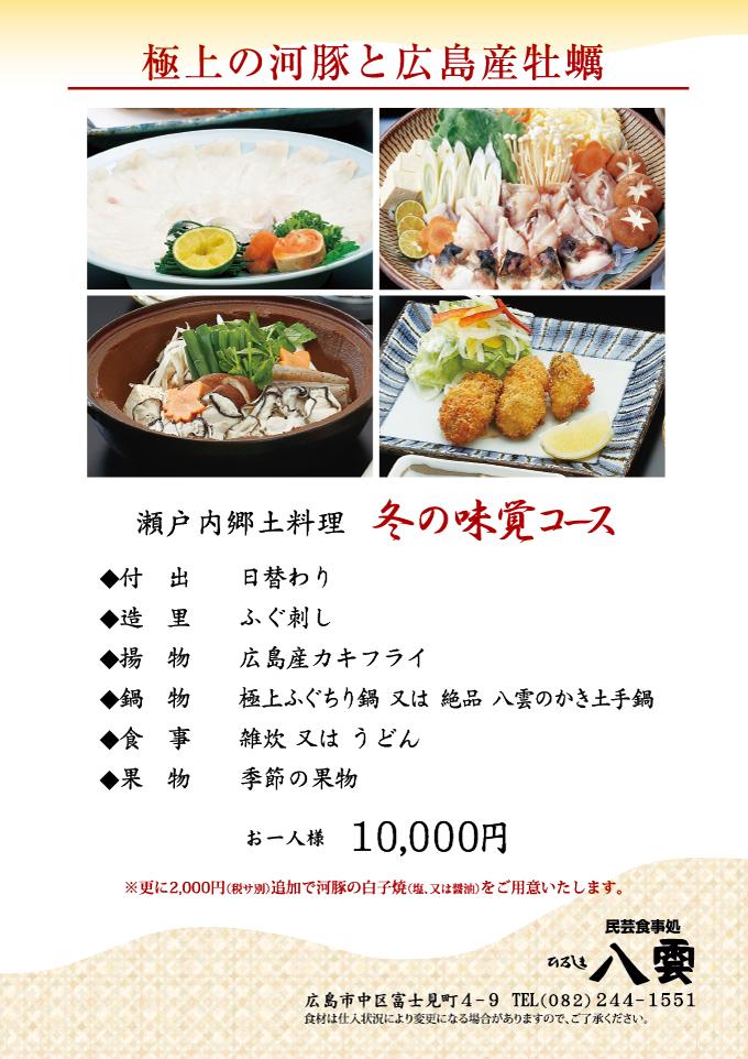 瀬戸内郷土料理 冬の味覚コース
