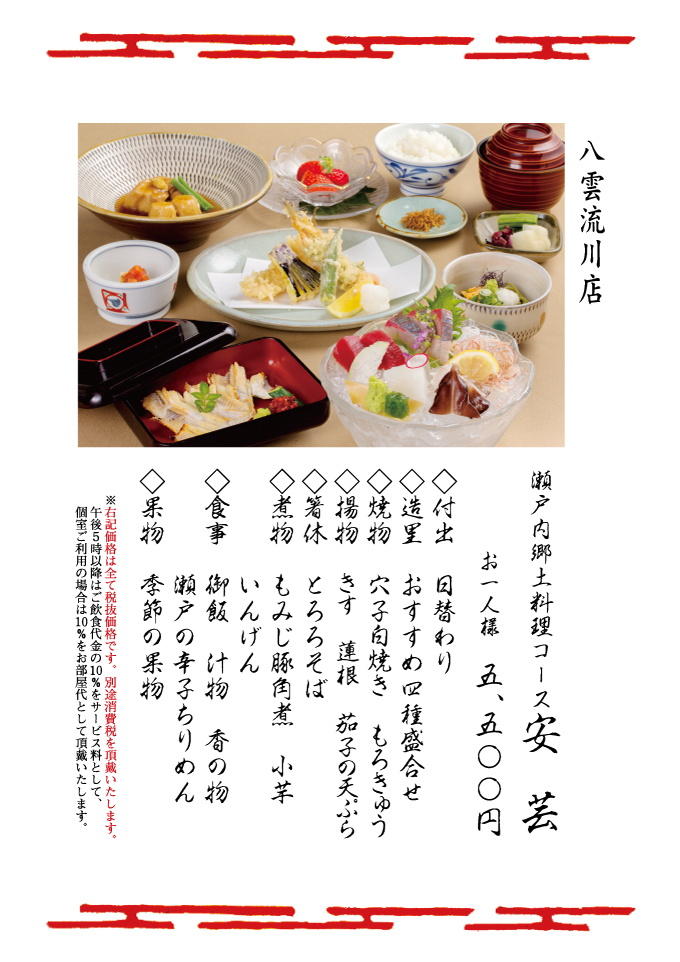 瀬戸内郷土料理コース 安芸(月替り)