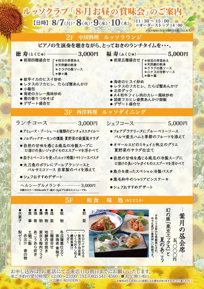 8月 お昼の賞味会【8月7日~10日】
