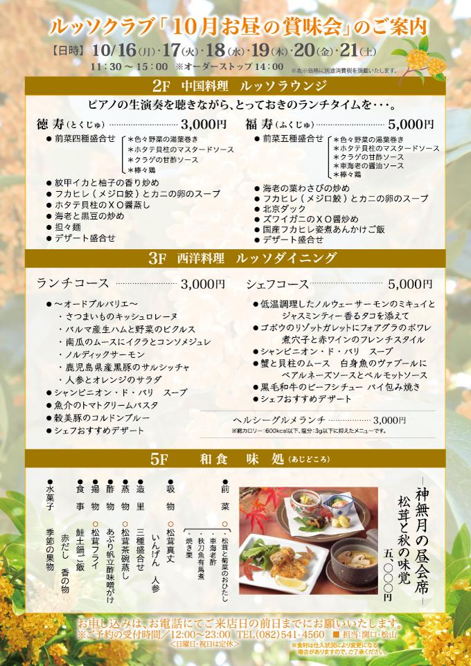 10月 お昼の賞味会【10月16日~21日】