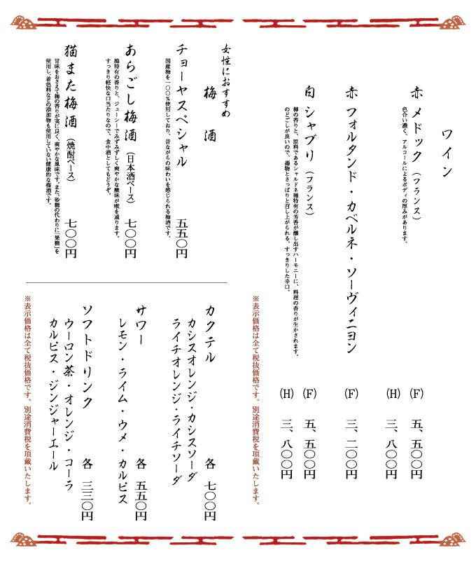 赤ワイン・梅酒・カクテル・サワー・ソフトドリンク