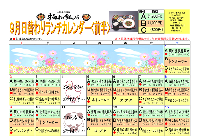 9月日替わりランチメニュー(前半)