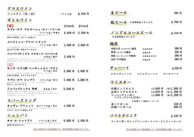 ワイン・ビール・梅酒・チューハイ・ウィスキー・ソフトドリンク