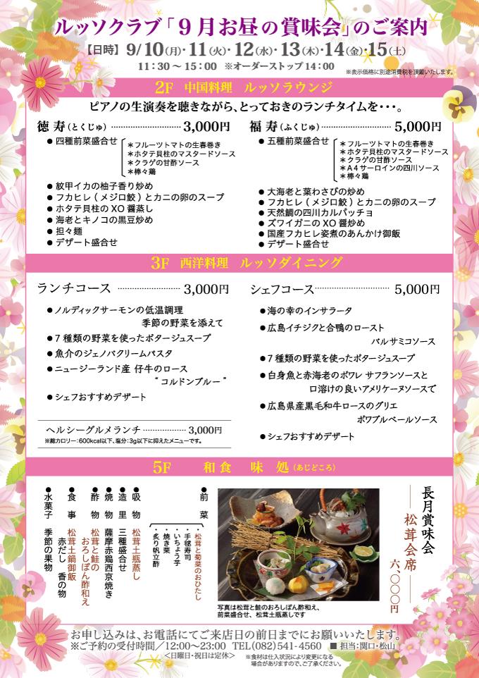 お昼の賞味会【9月10日~15日】