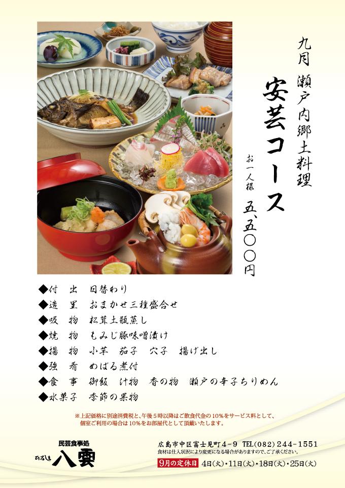 瀬戸内郷土料理 安芸コース