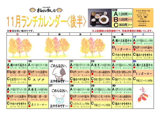 11月日替わりランチメニュー(後半)