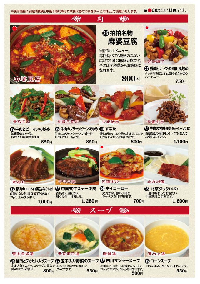 単品メニュー【肉・スープ】