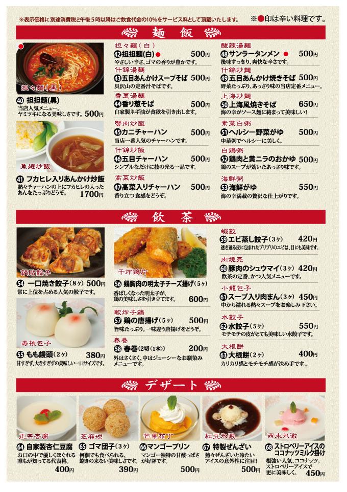 単品メニュー【麺飯・飲茶・デザート】