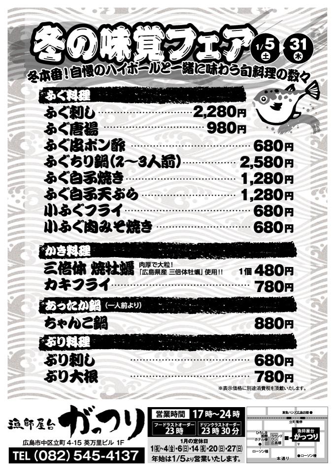 冬の味覚フェア【2019年1月】