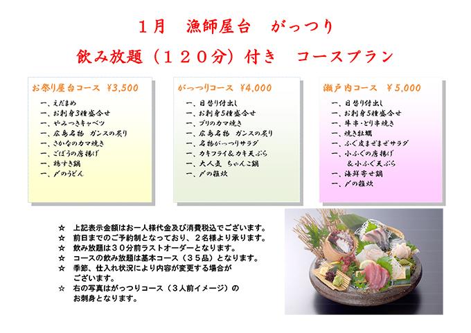 飲み放題(120分)付き コースプラン【2019年1月】