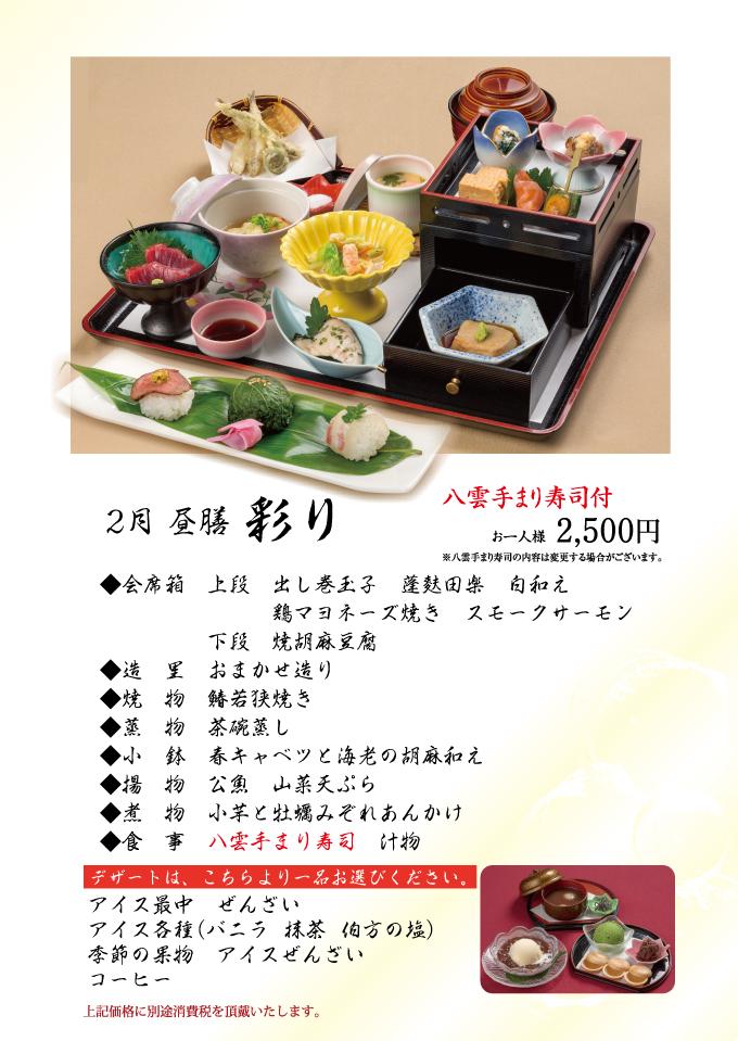 昼膳 彩り手まり寿司付
