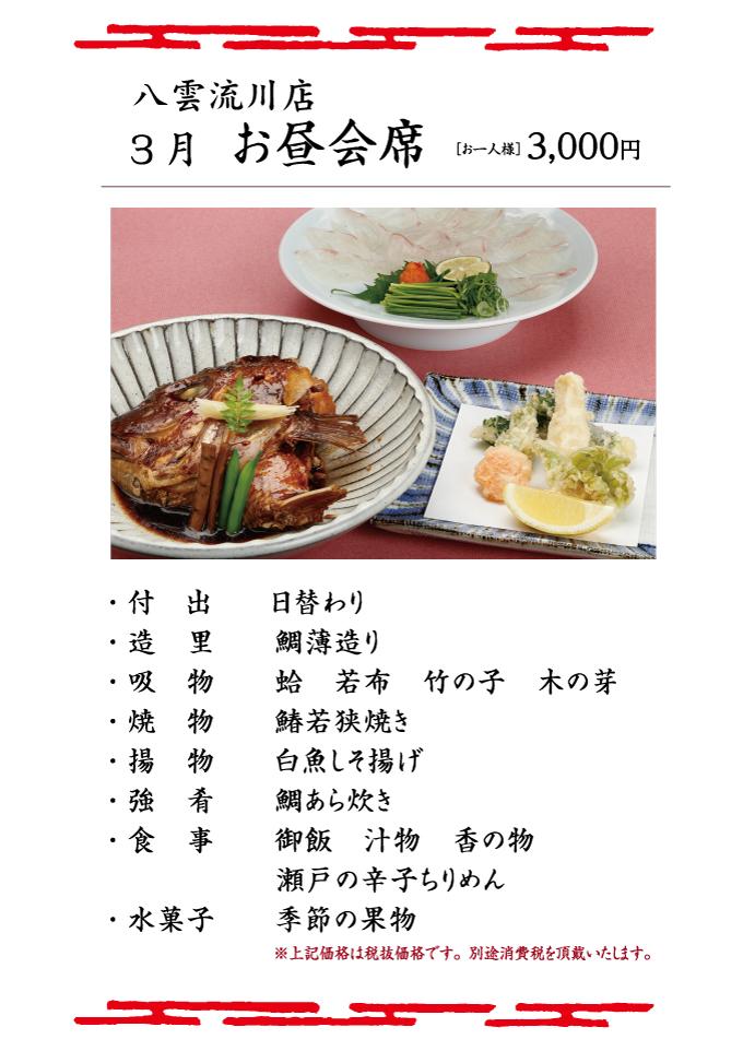 【3月】お昼会席