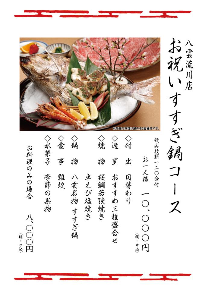 【3月】お祝いすすぎ鍋コース