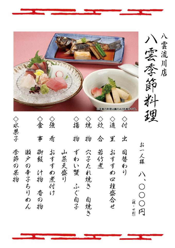 【3月】八雲季節料理