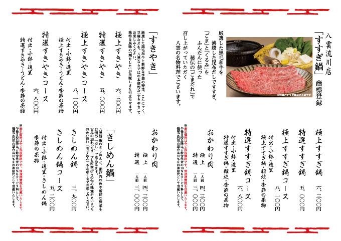 【3月~】名物 すすぎ鍋、すきやき、きしめん鍋