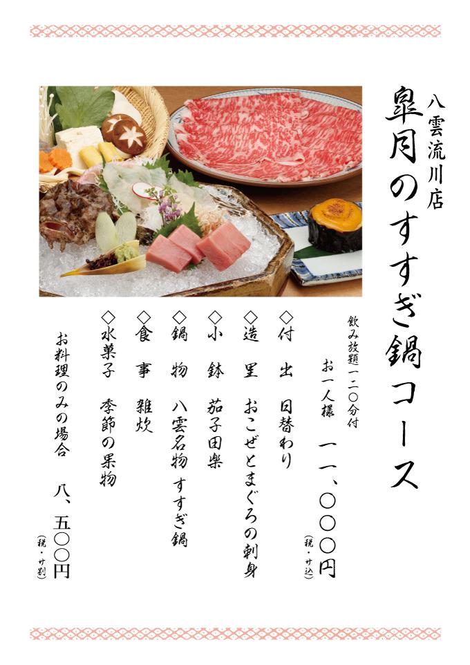 【5月】皐月のすすぎ鍋コース