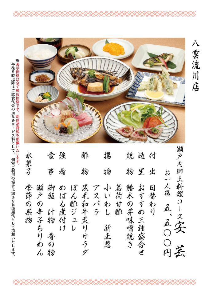 【5月】瀬戸内郷土料理コース 安芸(月替り)