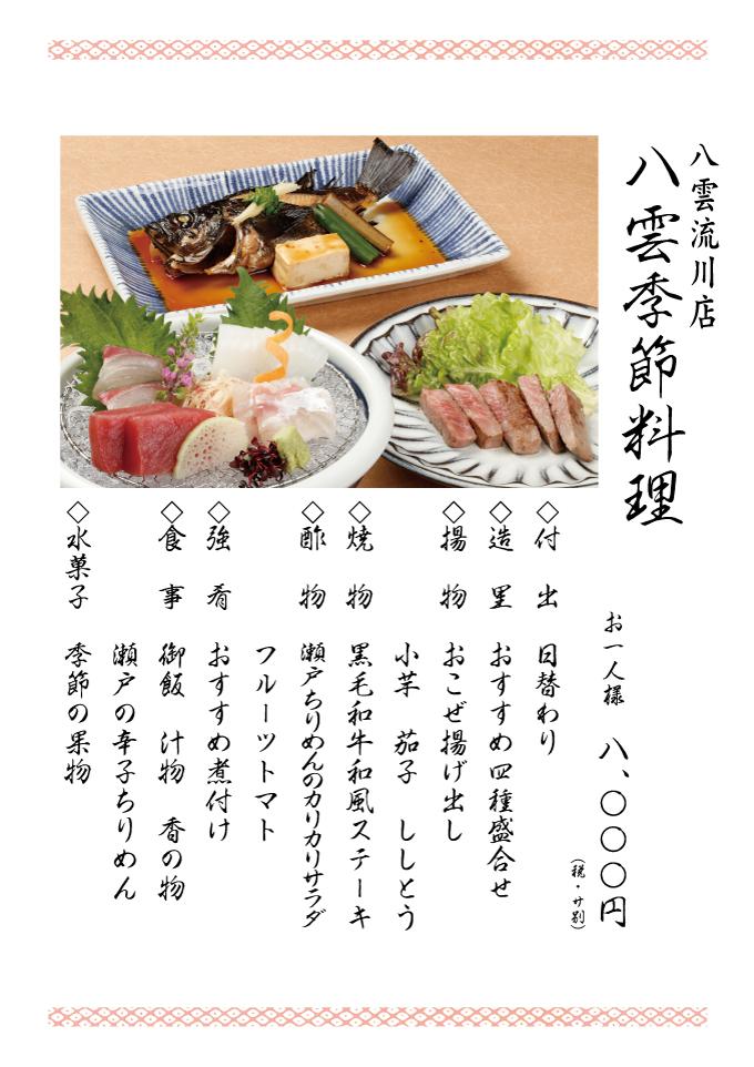 【5月】八雲季節料理