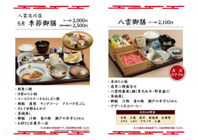 【5月】お昼メニュー1