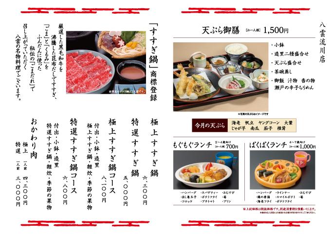 【5月】お昼メニュー2
