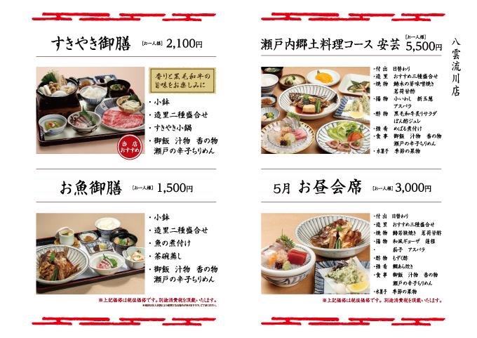 【5月】お昼メニュー3