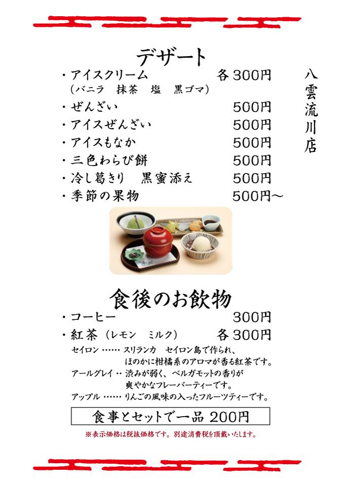 【5月】お昼メニュー4