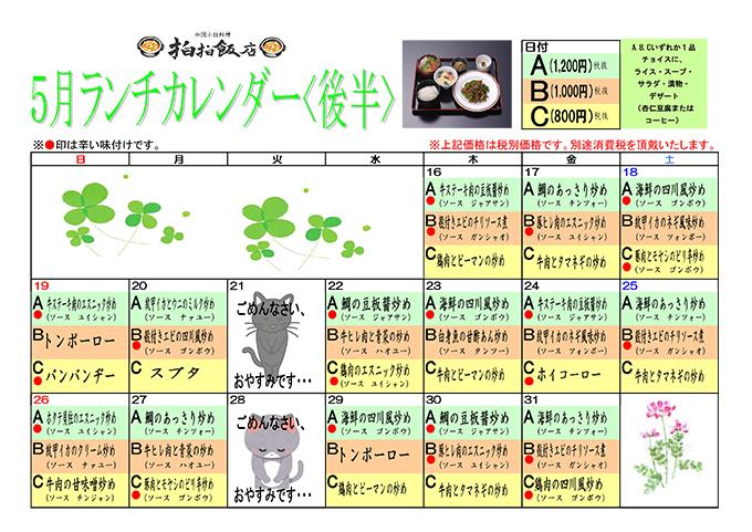 5月日替わりランチメニュー(後半)