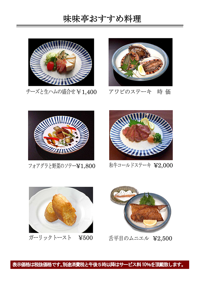 味味亭おすすめ料理