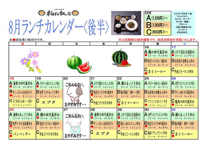 8月日替わりランチメニュー(後半)