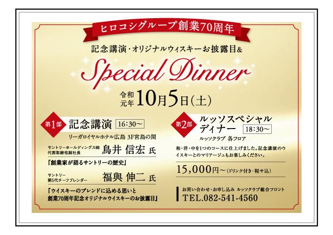 【創業70周年】記念講演・オリジナルウィスキーお披露目&Special Dinner