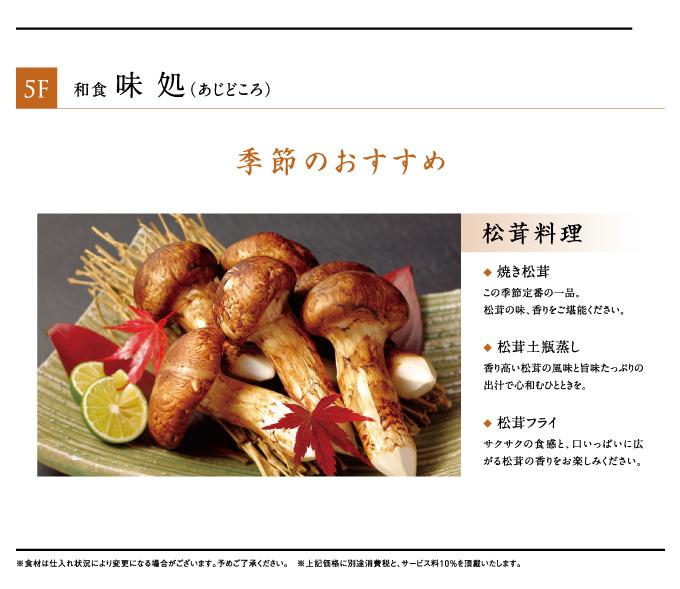 季節のおすすめ 松茸料理