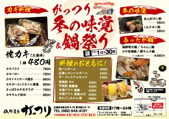 がっつり冬の味覚&鍋祭り