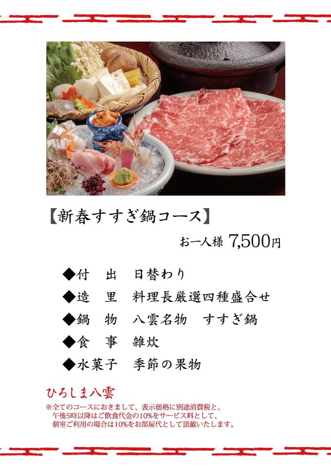 【1月】新春すすぎ鍋コース