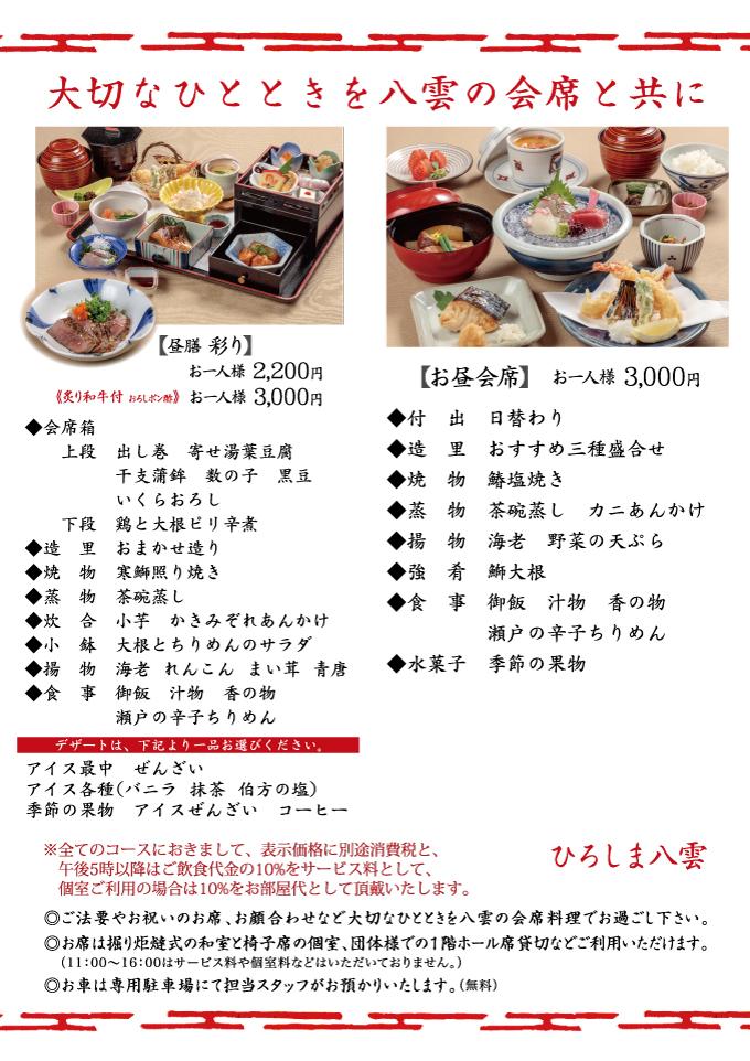 【1月】お昼会席・昼膳 彩り