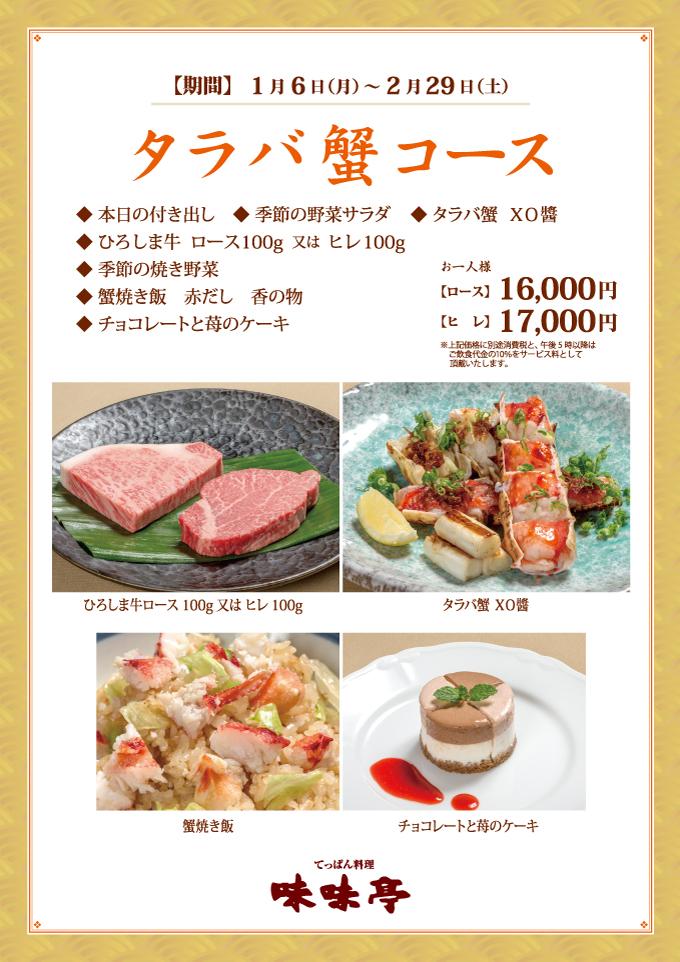 【1月・2月】タラバ蟹コース