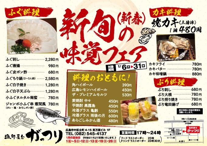 新旬(新春)の味覚フェア
