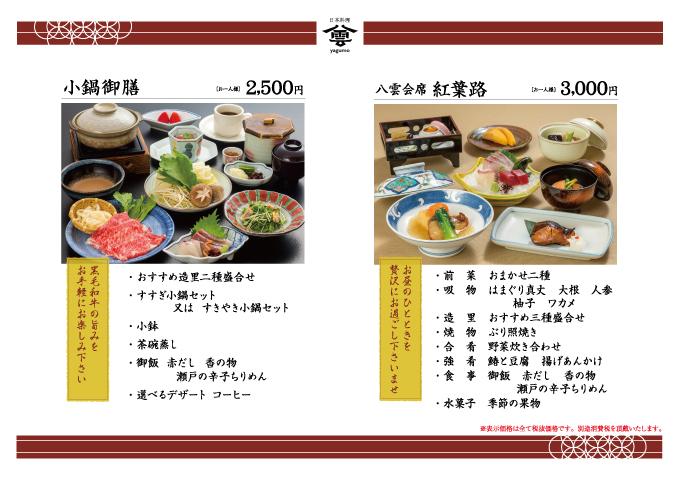【1月】季節御膳・お昼のおすすめ