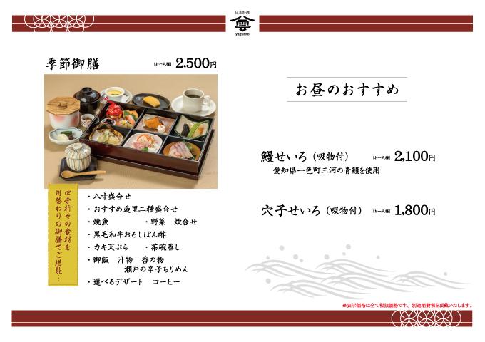 【1月】松花堂風・お昼御膳
