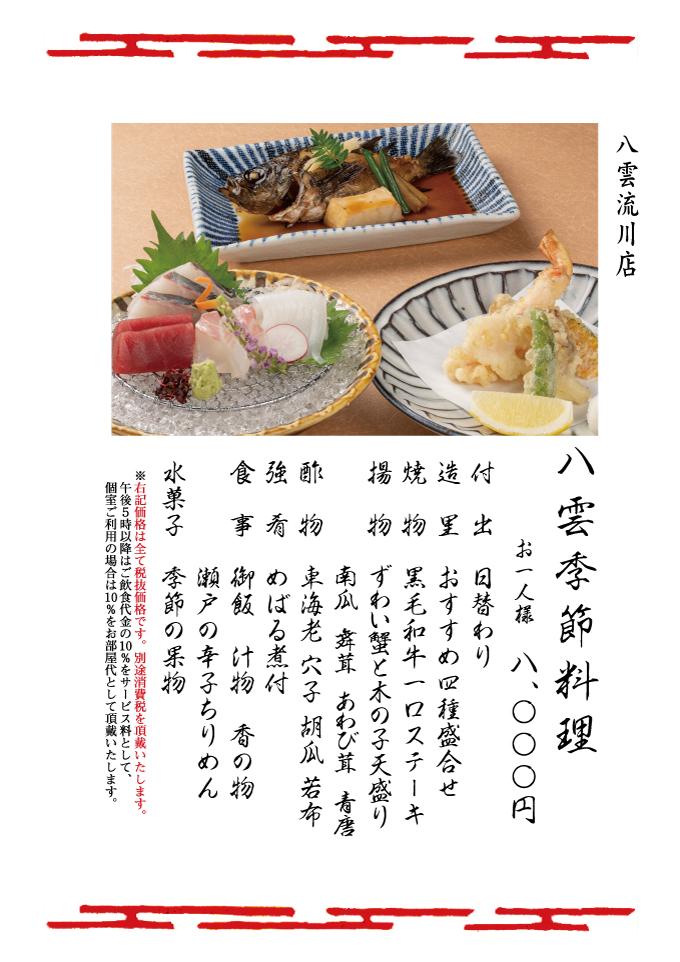 【1月】八雲季節料理