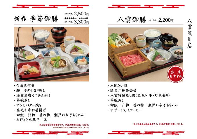 【1月】お昼メニュー1