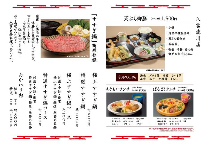 【1月】お昼メニュー2