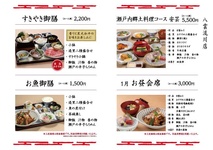 【1月】お昼メニュー3