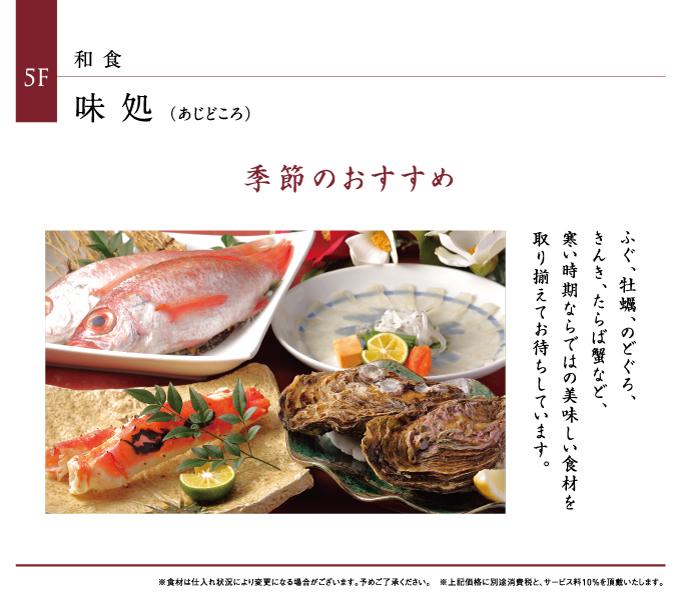 季節のおすすめ ふぐ、牡蠣、のどぐろ、きんき、たらば蟹など