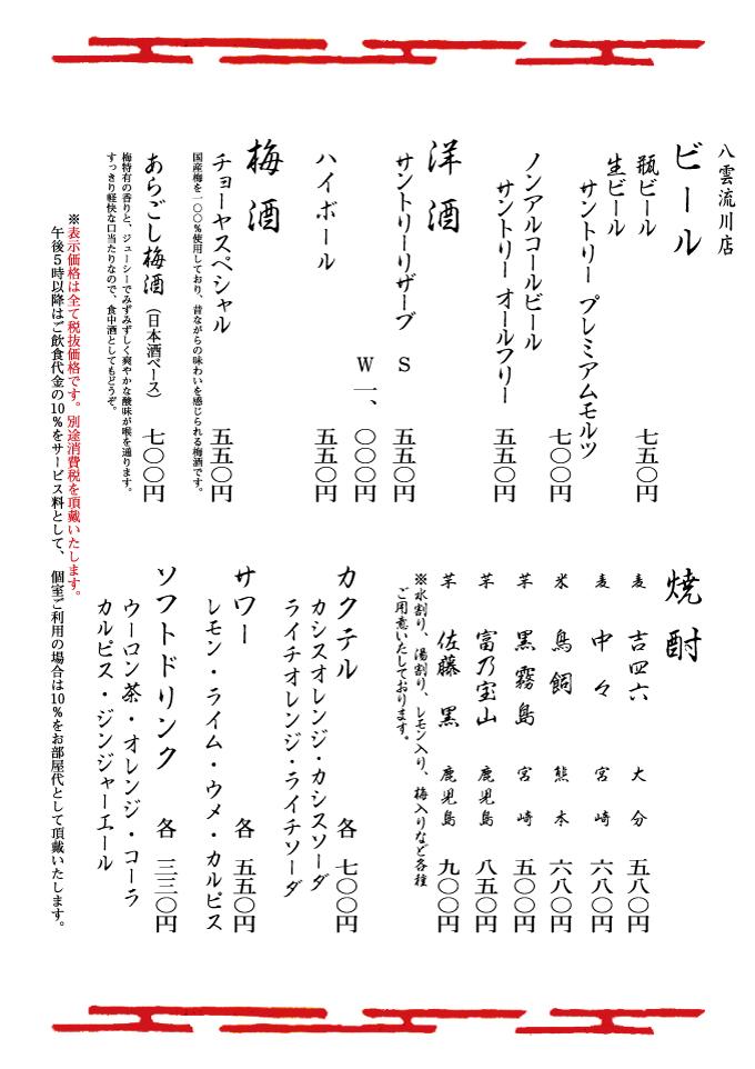 ビール・洋酒・梅酒・焼酎・カクテル・サワー・ソフトドリンク