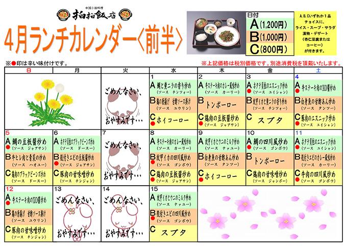 4月日替わりランチメニュー(前半)