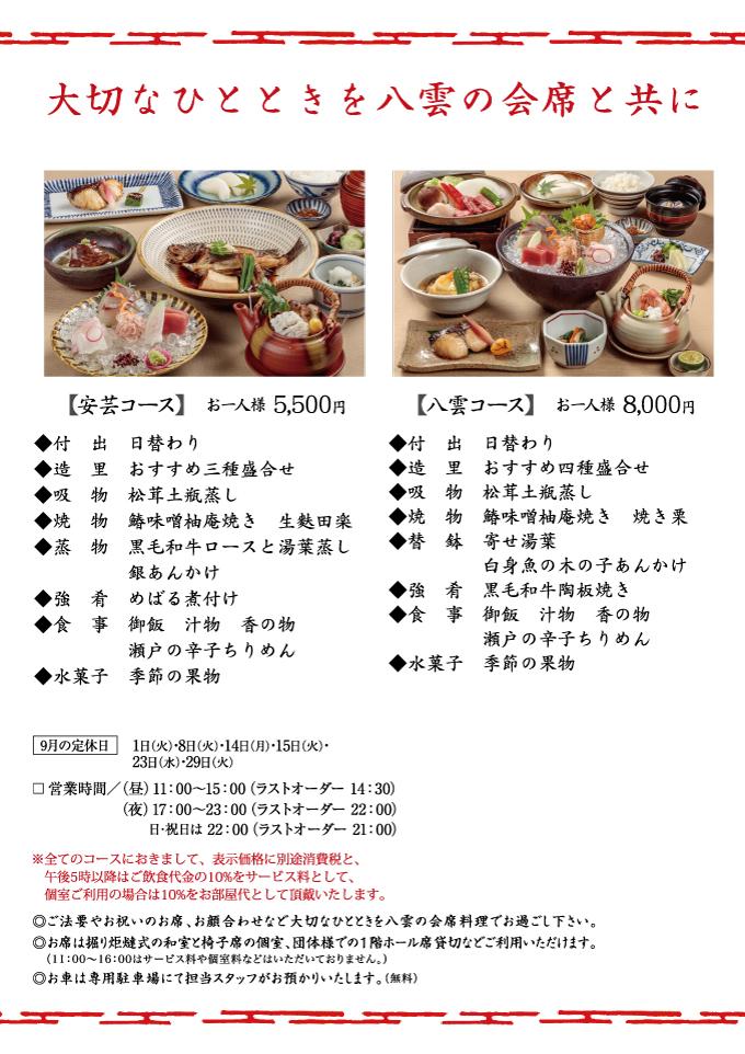 瀬戸内郷土料理 安芸コース・八雲コース